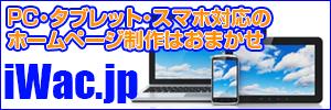 ホームページ制作はiWac.jp